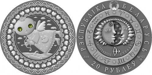 Стрелец, 20 рублей