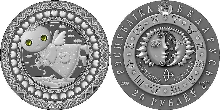 Монета стрелец 20 рублей 2013 года 50 копеек 1901 года цена серебро цена