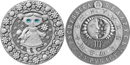 Дева, 20 рублей