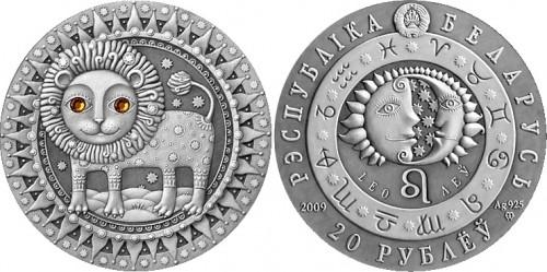 Лев, 20 рублей