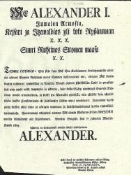 Манифест императора Александра I от 15(27) марта 1809 г.