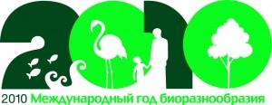 Логотип Международного года биоразнообразия