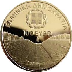 100 евро «Специальные Олимпийские игры. Стадион Панатинаикос»