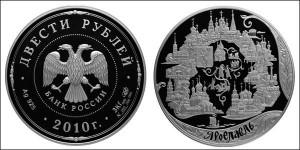Трёхкилограммовая серебряная монета серии «Ярославль, к 1000-летию города»