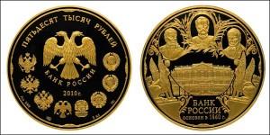 Памятная монета номиналом 50.000 рублей РФ весом пять килограммов чистого золота в честь 150-летнего юбилея Банка России, выпущена в обращение Банком России 1 февраля 2010 года тиражом всего 50 экземпляров. Самая крупная по покупательной способности монета России.