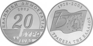 20 euro 75 years Bank of Greece
