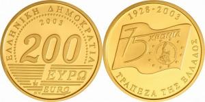 200 euro. 75 years Bank of Greece