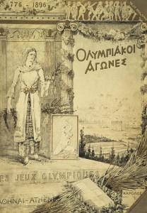 Плакат первых Олимпийских игр 1896 года
