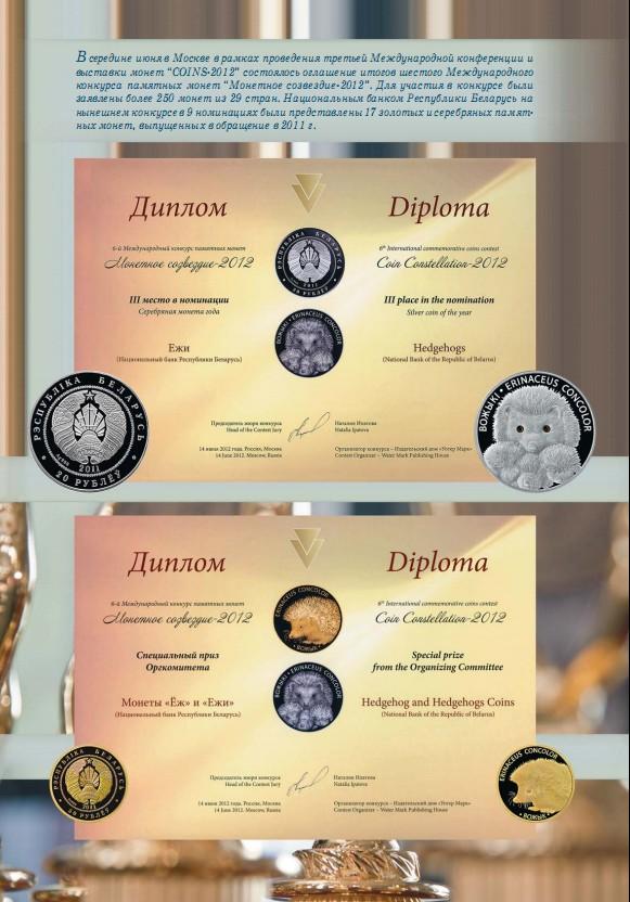 Белорусские монеты с ежами получили дипломы на Монетном созвездии-2012