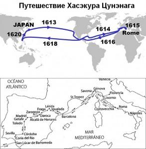 Travels Hasekura Tsunenaga