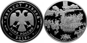 Russia 2012. 500 rub. Сampagne de Russie pendant l'année 1812