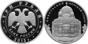 Russia 2013. 3 rub. Kronstadt