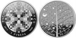 Belarus 2013. 1 ruble. BPS-Sberbank