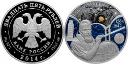 Russia 2014. 25 ruble. Galilei