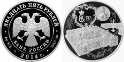 Russia 2014. 25 ruble. Hermitage