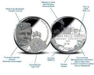 Netherland 2015 5 euro Van Nell