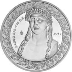 Greece 2017. 10 euro. Sappho