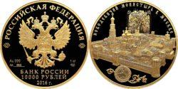 Russia 2016 10000 rub Monastery