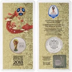 Russia 2017 25 rubl FIFA