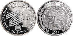 Greece 2021 10 euro 1864 Ionian Isl