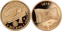 Greece 2021 200 euro 1814