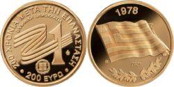 Greece 2021 200 euro 1978