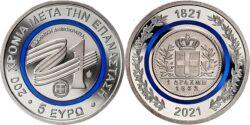 Greece 2021 5 euro Draxmh